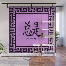 "Symbol ""Always"" in Mauve Chinese Calligraphy Wall Mural"