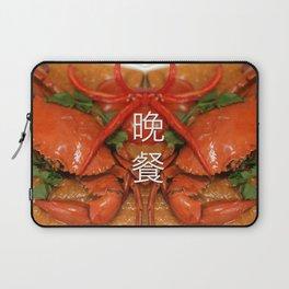 晚餐 - DINNER (CHILLI CRAB) Laptop Sleeve