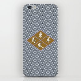 """Utter indifference"" in Kanji iPhone Skin"