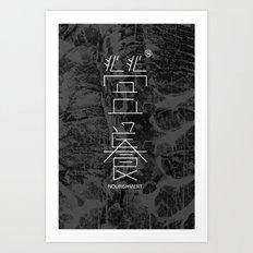 營养Nourishment Art Print