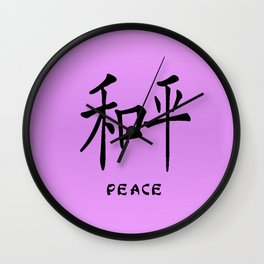 """Symbol """"Peace"""" in Mauve Chinese Calligraphy Wall Clock"""