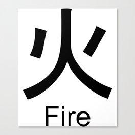 Fire Japanese Writing Logo Icon Canvas Print
