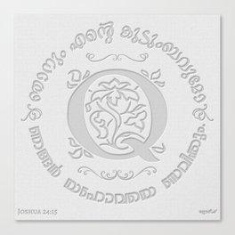 Joshua 24:15 - (Letterpress) Monogram Q Canvas Print