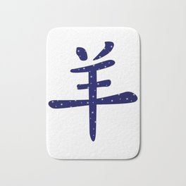 Chinese Year of the Sheep Bath Mat