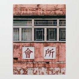 Aging Pink Facade, Hong Kong Poster
