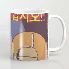 Power for progress!Forward into the Future! vintage Korean poster Coffee Mug