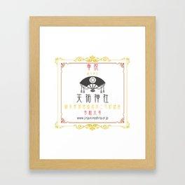 Lucky items of Tenyu Jinja Framed Art Print