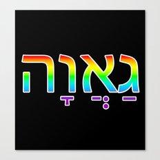 Pride in Hebrew Canvas Print
