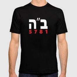"B""H 5781 Biden Harris 2020 T-shirt"