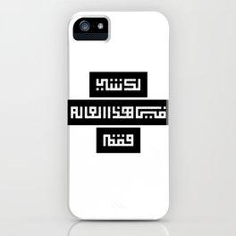 لك شي في هذا العالم فقم \ There is something for you in this world so get up iPhone Case
