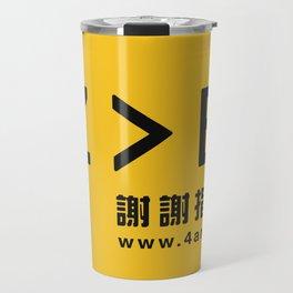 Z > B Travel Mug
