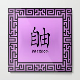 "Symbol ""Freedom"" in Mauve Chinese Calligraphy Metal Print"
