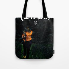 (a is to b) Tote Bag