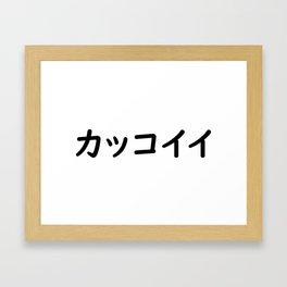 カッコイイ (Kakkoii - Cool in Japanese) Framed Art Print