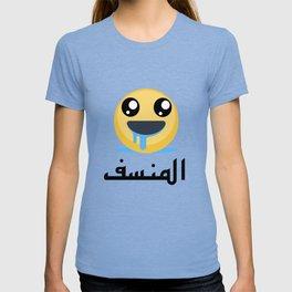 Mansaf T-shirt