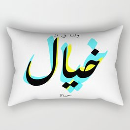 and in our imagintion; we own a seperate life Rectangular Pillow