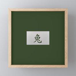 Chinese zodiac sign Rabbit green Framed Mini Art Print