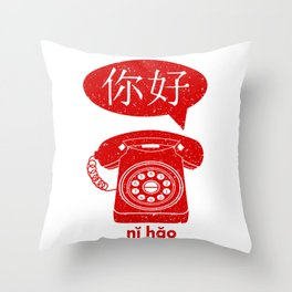 Ni Hao Telephone Throw Pillow