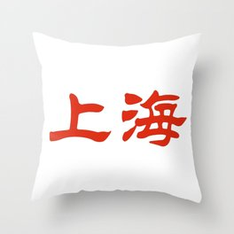Chinese characters of Shanghai Throw Pillow