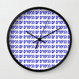 Yom Kippur-Day of Atonement,judaism,jewish,holy, prayer,synagogue,shofar Wall Clock