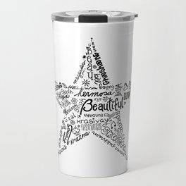 Beautiful Star Graphic Travel Mug