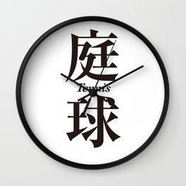 Tennis in Japanese Kanji Wall Clock