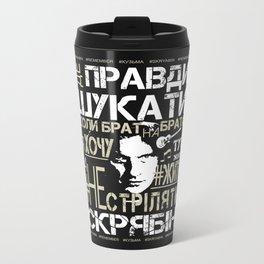 Kuzma Skryabin Metal Travel Mug