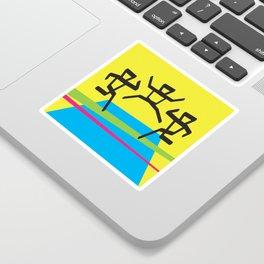 Fiesta Sticker