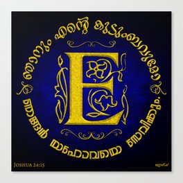 Joshua 24:15 - (Gold on Blue) Monogram E Canvas Print