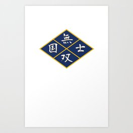 """""""Thirteen Orphans or Distinguished person"""" in Kanji Art Print"""