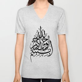 Basmallah In the name of God Most Merciful Most Gracious Unisex V-Neck