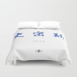 Chinese calligraphy - SMITH Duvet Cover