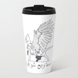 Levanter :  صبا ريح شرقية Travel Mug