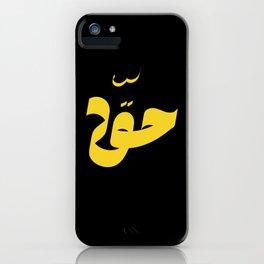 Haqq (truth) iPhone Case