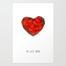 Blood. Sweat. Tears. Art Print