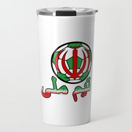 Iran تیم ملی (Team Melli) ~Group B~ Travel Mug