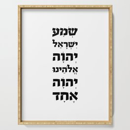 Shema Israel, Jewish Prayer, Hebrew, Deuteronomy 6:4, Verse Wall Art Print, Scripture Quotes, Hear O Israel, Home blessing, Hebrew Prayer Serving Tray