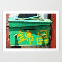 Green Mailbox Art Print