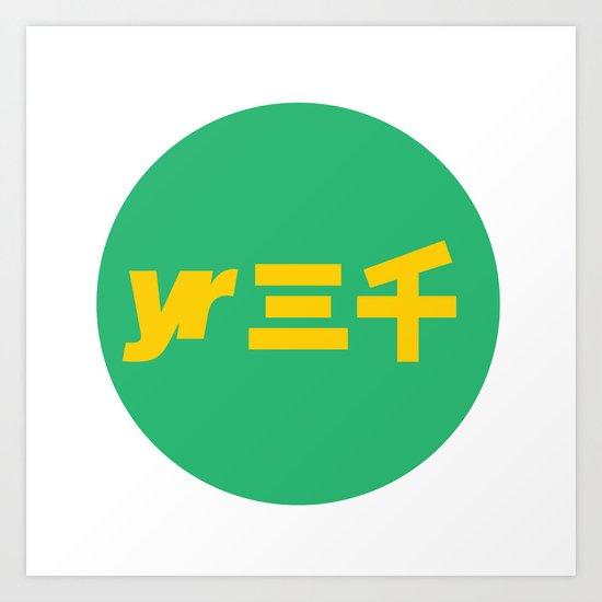 year3000 - Yellow/Green Logo Art Print