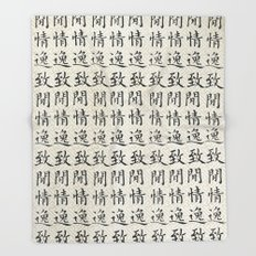 Chinese calligraphy-leisurely, relaxed Throw Blanket