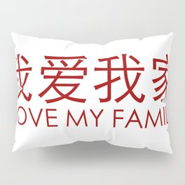 Chinese characters of I LOVE MY FAMILY Pillow Sham