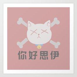Crossbones Cat Art Print