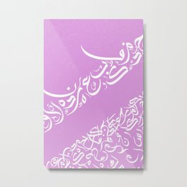 Abstract 021 - Arabic Calligraphy 87 Metal Print