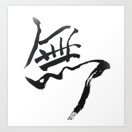Japanese Calligraphy Kanji MU-ONE- Art Print