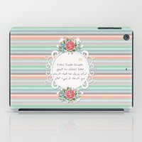 islam iPad Cases featuring الإسلام - islam  by Peonies