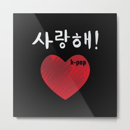 Saranghae (I love you) Hangul Metal Print