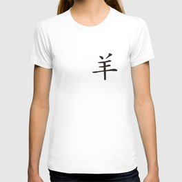 Chinese zodiac sign Goat black T-shirt