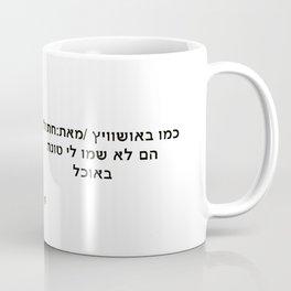 "Dialog with the dog N62 - ""Puffetry"" Coffee Mug"