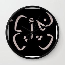 Arabic letters design Wall Clock
