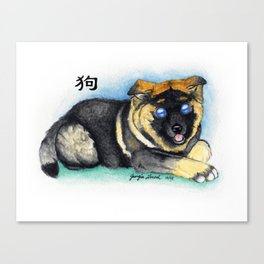 Chinese Zodiac Year of the Dog Canvas Print
